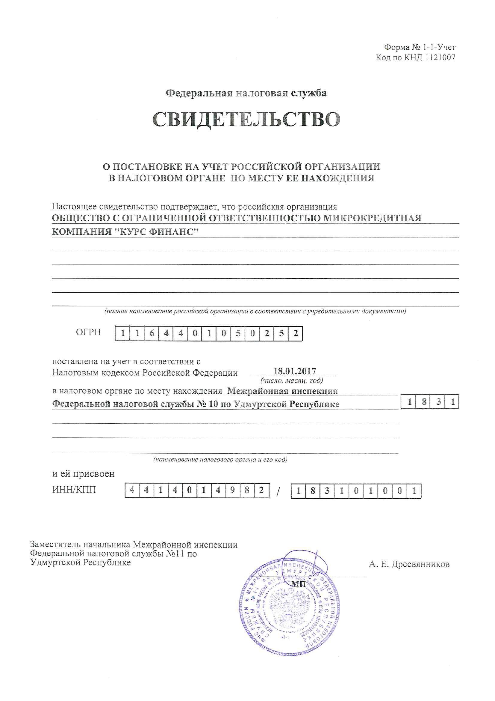 Официальные мкк займ под залог недвижимости красноярск отзывы